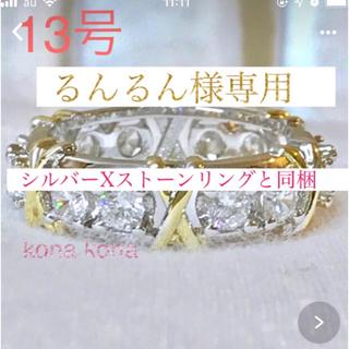 るんるん様専用(リング(指輪))