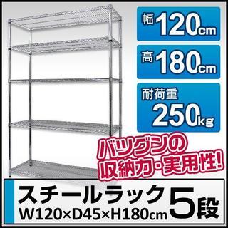 新品★スチールラック 幅120/ 5段 MR12CD5-k(その他)