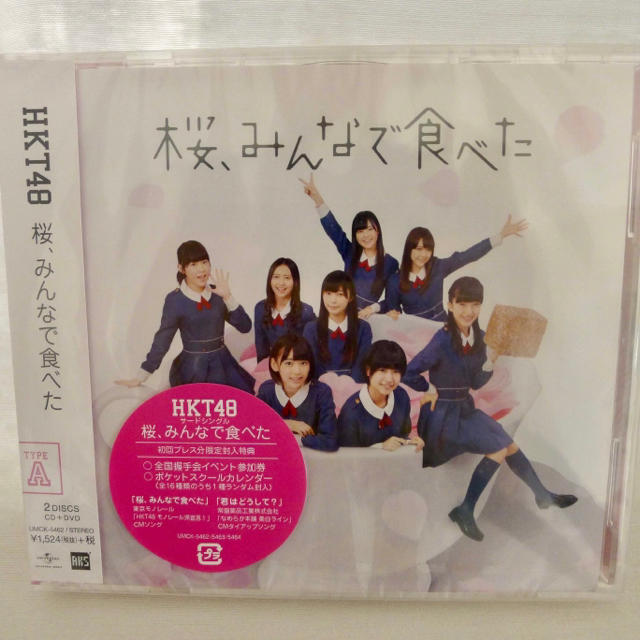 HKT48 - 新品♪ HKT48 桜,みんなで食べた(TYPE A)の通販 by KUBO's ...