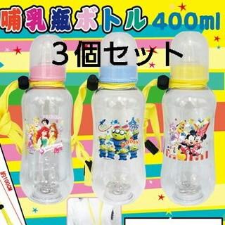 ディズニー(Disney)のHARU様専用ディズニー光る哺乳瓶3個(哺乳ビン)