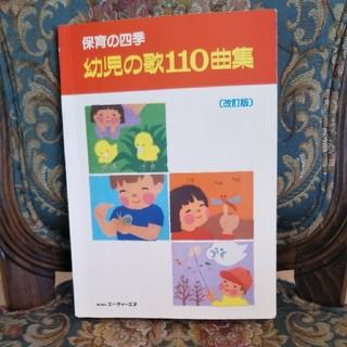 保育の四季 幼児の歌110曲集(童謡/子どもの歌)