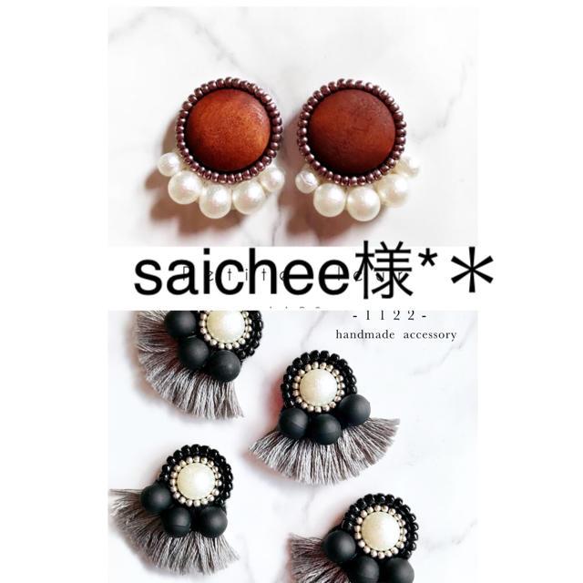 saichee様専用です✨ピアス2点 ハンドメイドのアクセサリー(ピアス)の商品写真