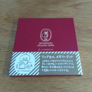 ツチヤカバンセイゾウジョ(土屋鞄製造所)の【新品未使用】土屋鞄 ランドセルメモリーブック(ランドセル)