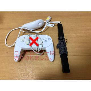 Wii - WiiU Wii コントローラー ヌンチャク アンテナ