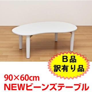 【B品 訳有り品】NEW ビーンズテーブル WH(ローテーブル)