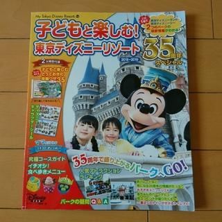 ディズニー(Disney)の【子どもと楽しむ!東京ディズニーリゾート35周年スペシャル】(アート/エンタメ/ホビー)