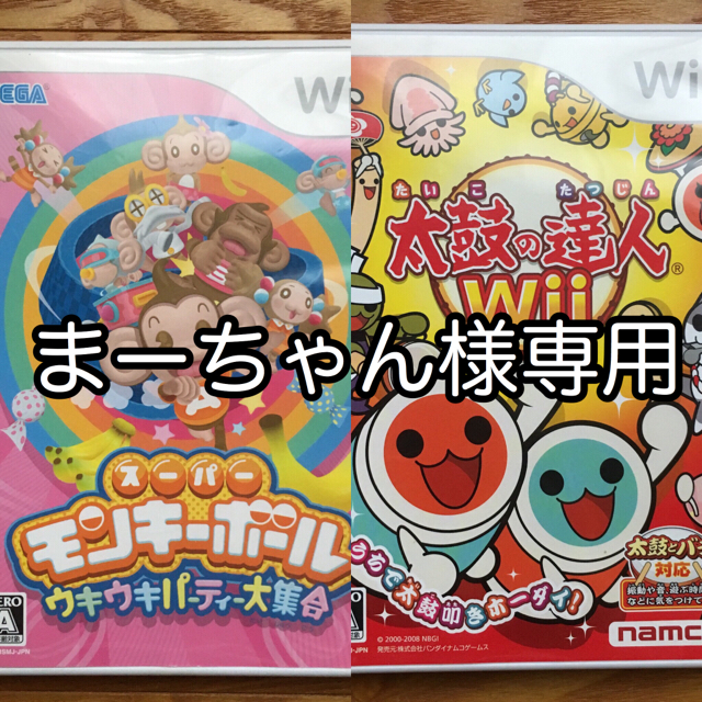 Wii(ウィー)のまーちゃん様専用 エンタメ/ホビーのテレビゲーム(家庭用ゲームソフト)の商品写真