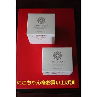 パーフェクトワン(PERFECT ONE)の☆新日本製薬 パーフェクトワン モイスチャージェル 75g 2つ ホワイトの箱☆(オールインワン化粧品)