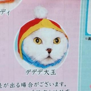 任天堂 - ねこのかぶりものガチャ 星のカービィデデデ大王 犬コスプレ帽子ハロウィン