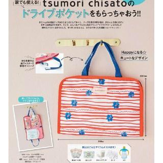 TSUMORI CHISATO - ツモリチサト♡ドライブポケット