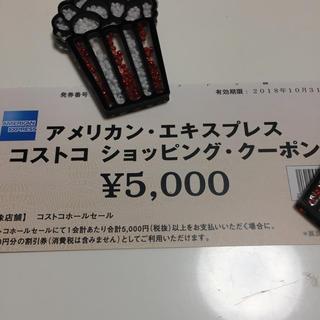 コストコ(コストコ)の★コストコ★ショッピング・クーポン★(ショッピング)