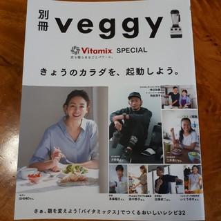 バイタミックス(Vitamix)のVitamix バイタミックス 本(調理道具/製菓道具)
