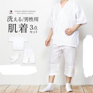 男性用和装肌着セット 3点セット Lサイズ(和装小物)