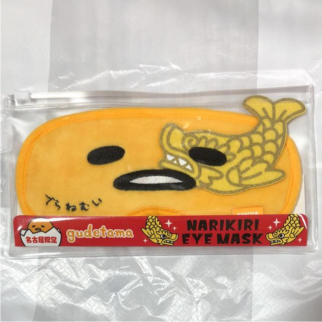 ぐでたま(グデタマ)のぐでたまアイマスク 新品未使用 名古屋