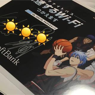 ソフトバンク 黒子のバスケ 直筆サイン(サイン)