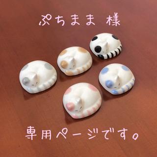 【専用ページ】new! ミニサイズ 丸い猫の箸置き 置物 (カトラリー/箸)