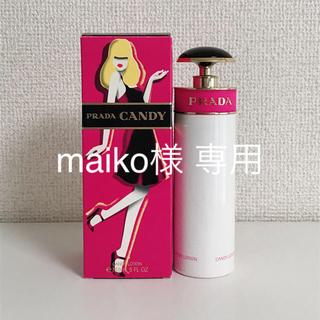 プラダ(PRADA)のmaiko様 専用(ボディローション/ミルク)