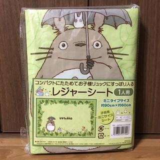 ジブリ - 新品  レジャーシート1人用  トトロ