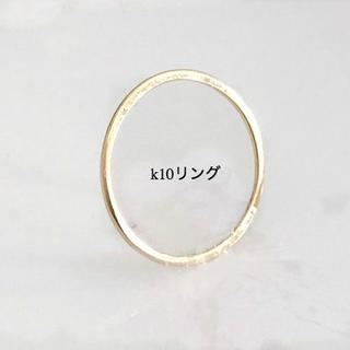 4113 K10 リング 極細0.65−0.9MM 10k 指輪 (リング(指輪))