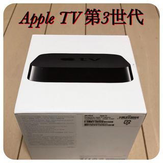 アップル(Apple)のApple TV 第3世代【MD199J/A】美品(その他)