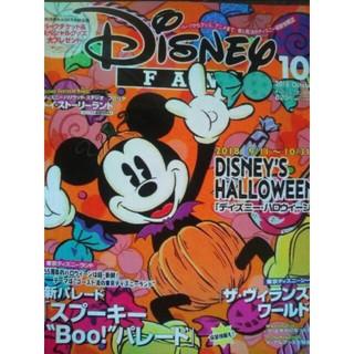 ディズニー(Disney)の週末値下げ!ディズニーファン  10月号(アート/エンタメ/ホビー)