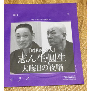 サライ オリジナル落語(演芸/落語)