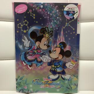 ディズニー(Disney)の新品 ディズニー 七夕2012 クリアファイル セット(クリアファイル)