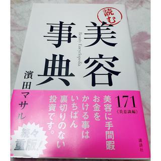 読む美容辞典 美容辞典 濱田マサル ♡