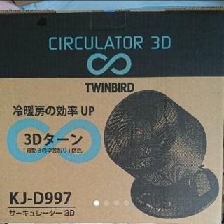 ツインバード(TWINBIRD)のサーキュレーター 3D(サーキュレーター)