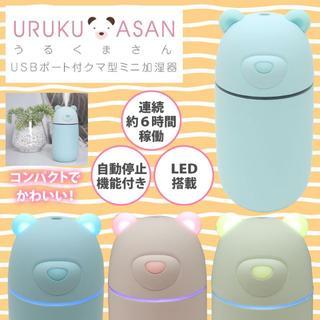 USBポート付きクマ型ミニ加湿器URUKUMASAN(うるくまさん)2個セット(加湿器/除湿機)