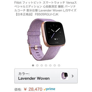 fitbit versa special edition(腕時計(デジタル))