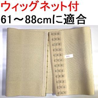 胸つぶし ウィッグネット付  61~88cm なべシャツ 肌色 男装 コスプレ(コスプレ用インナー)