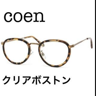 コーエン(coen)のcoen ボストンメガネ クリア べっ甲 新品未使用(サングラス/メガネ)