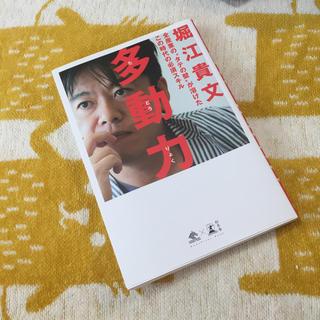 ゲントウシャ(幻冬舎)の「多動力」 堀江貴文(ビジネス/経済)