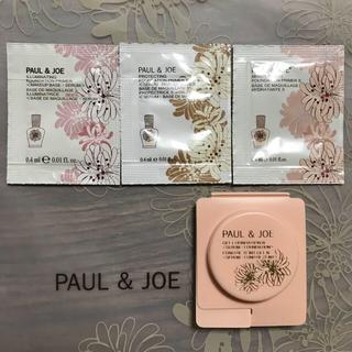 PAUL & JOE - ポール&ジョー サンプルセット