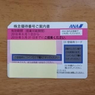 エーエヌエー(ゼンニッポンクウユ)(ANA(全日本空輸))のANA航空券 7枚(航空券)