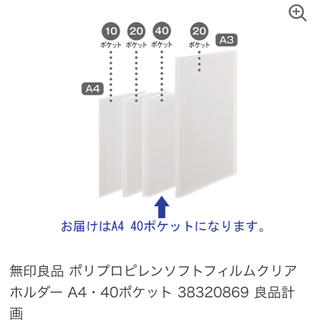 MUJI (無印良品) - 無印良品 A4ワイド ポリプロピレンクリアホルダー 40ポケット