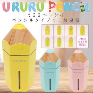 ペンシルタイプミニ加湿器URURU PENCIL(うるるぺんしる)2個セット(加湿器/除湿機)