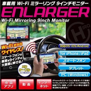車載用 Wi-Fi ミラーリング 9インチモニター(その他)
