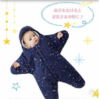 値下げしました♡星型星座柄ベビーアフガン♡おくるみ♡新生児〜80cm