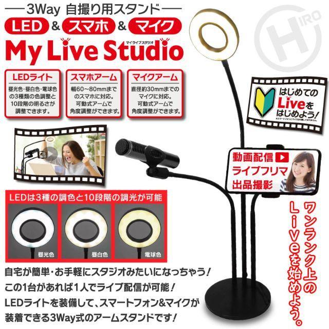 3Way自撮りスタンド My Live Studio 「マイライブスタジオ」 スマホ/家電/カメラのスマホアクセサリー(自撮り棒)の商品写真