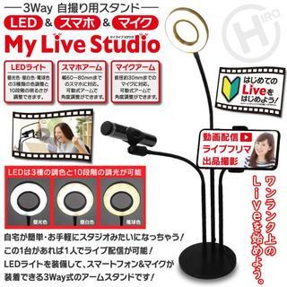3Way自撮りスタンド My Live Studio 「マイライブスタジオ」(自撮り棒)