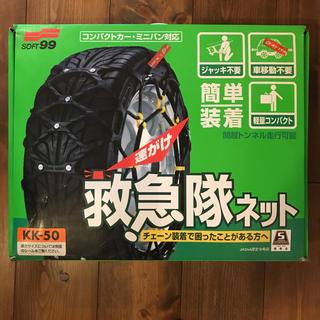 タイヤチェーン 救急隊ネット  KK-50(車外アクセサリ)