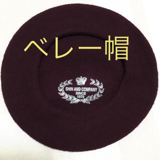 シンアンドカンパニー(SHIN&COMPANY)のSHIN AND COMPANY / エンジ色 ベレー帽(ハンチング/ベレー帽)
