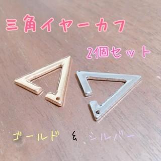 【送料無料】三角イヤーカフ2個セット 新品(イヤーカフ)