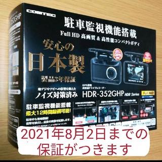 新品未使用 ドライブレコーダー HDR-352GHP