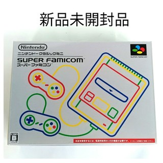スーパーファミコン(スーパーファミコン)の[新品未開封品] 任天堂 スーパーファミコンミニ(家庭用ゲーム本体)