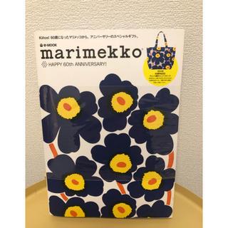マリメッコ(marimekko)のmarimekko  60周年記念 限定ムック本 トートバッグ付(アート/エンタメ/ホビー)