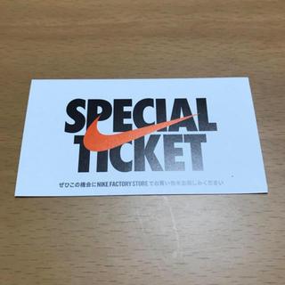 ナイキ(NIKE)のナイキ NIKE アウトレット 割引券 チケット 即時発送 送料無料(その他)