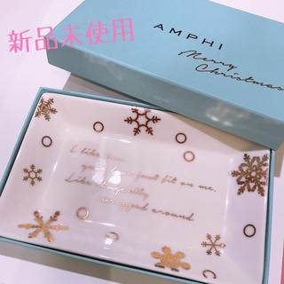 新品♡ AMPHI アンフィ クリスマス ノベルティ プレート